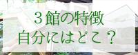 3館の特徴、どう選べばいい?