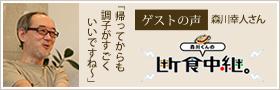 ゲストの声 森川幸人さん