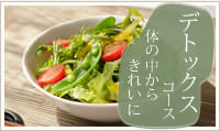 デトックスコース 野菜で体を大掃除!