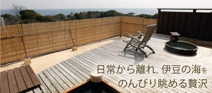 日常から離れ、伊豆の海をのんびり眺める贅沢