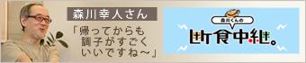 森川幸人さんの断食中継